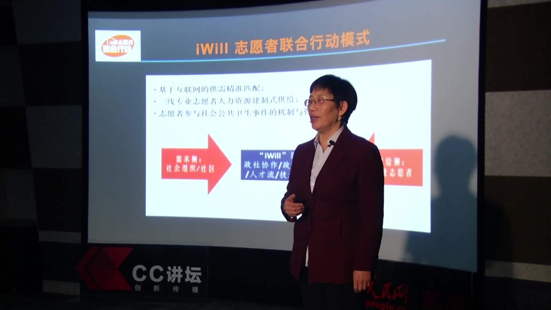 CC讲坛——杨团:团结抗疫,2020专业 志愿 者的公益元年