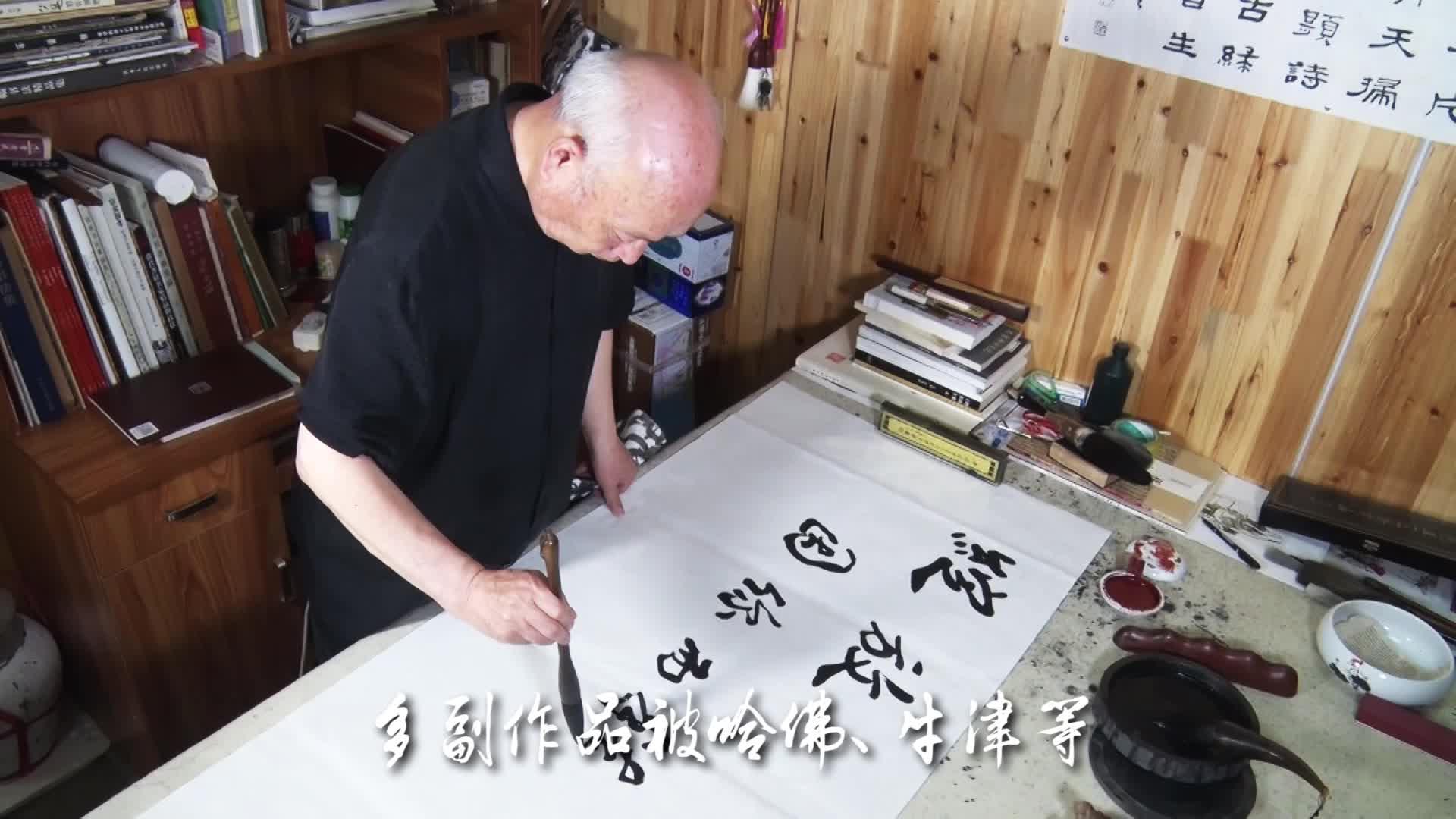 绽放:大气磅礴壮书坛  梅月堂主何伯群 03