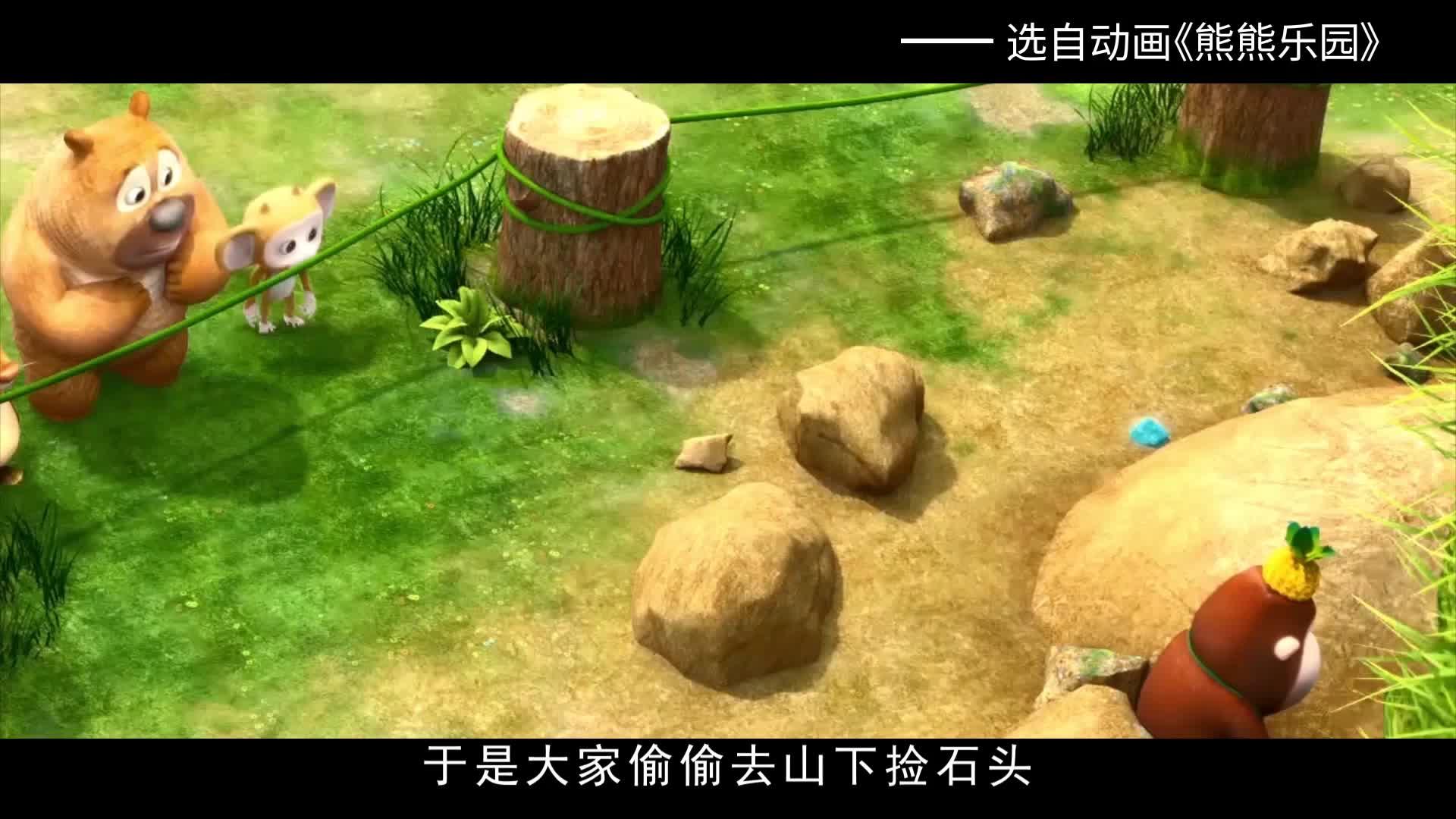 《科学嘻游记》 第2集 什么是岩石