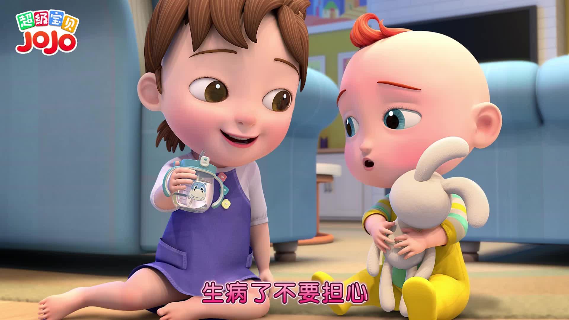 超级宝贝JOJO 第18集 宝宝生病了
