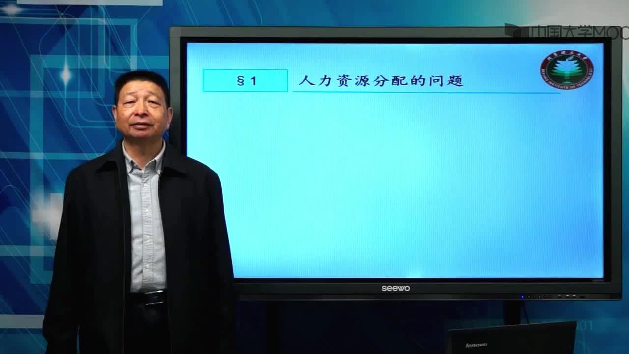 北京理工大学管理运筹学:第10讲