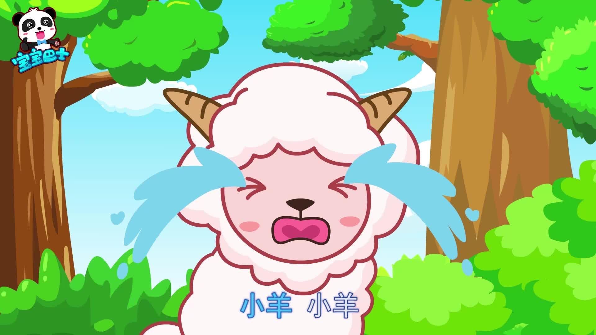 宝宝巴士儿歌 第80集 小羊小羊