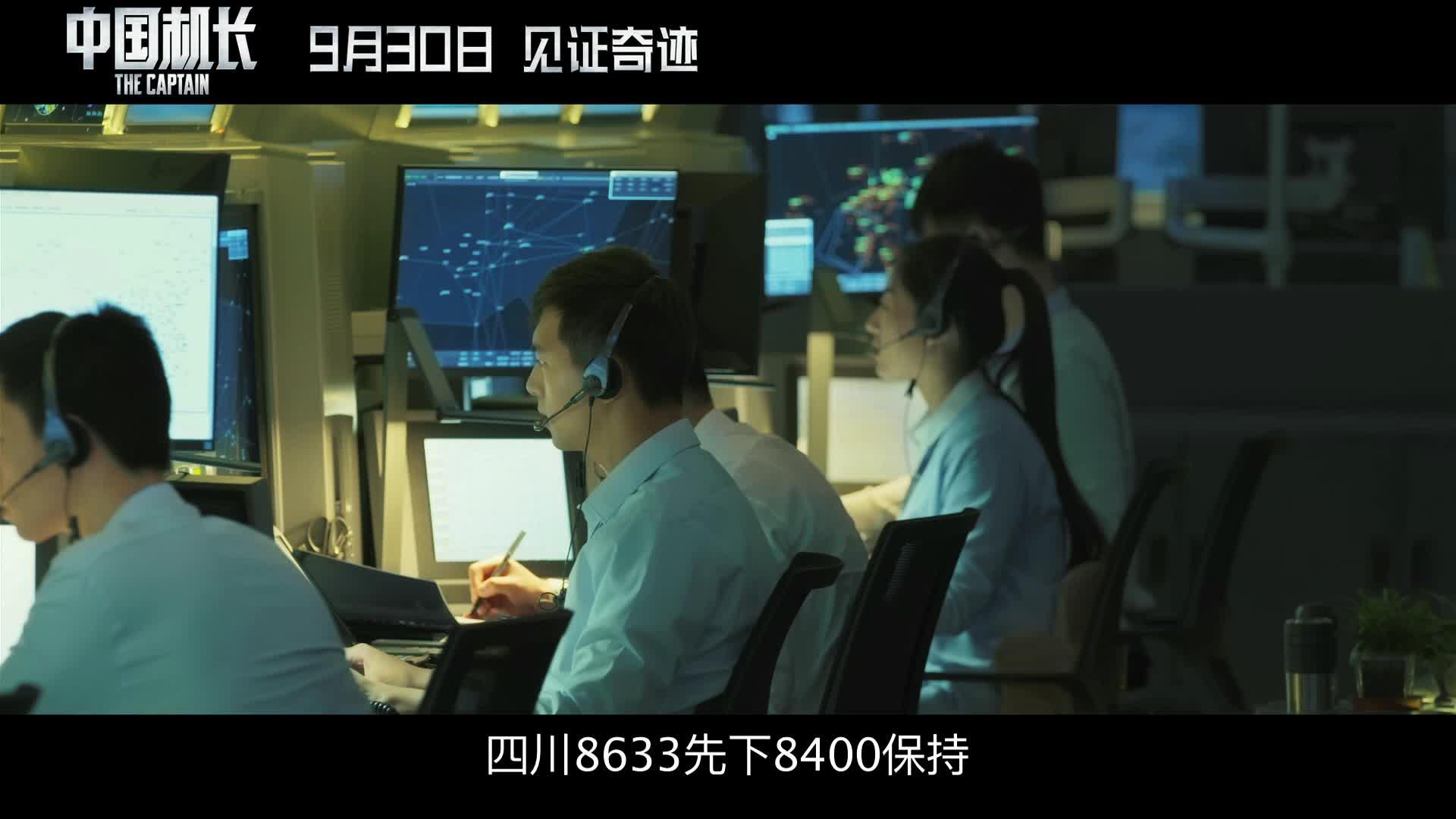 """《中国机长》""""紧急呼叫""""版预告片"""