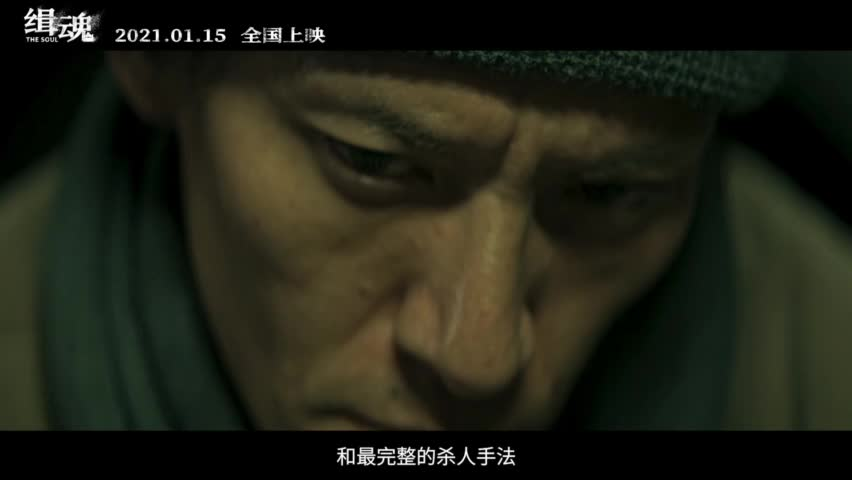 《缉魂》预告片