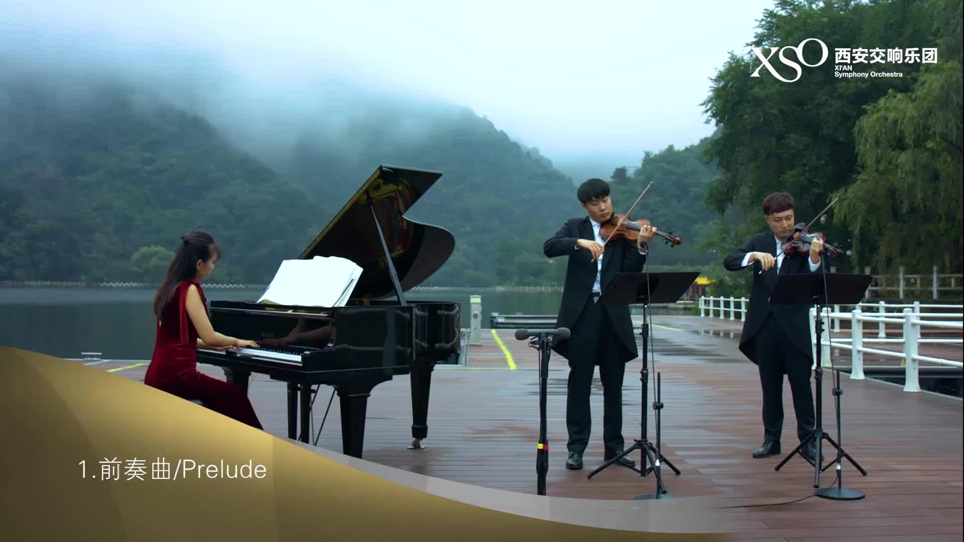 翠华山行音乐会——为双小提和钢琴所作的五首小品(选段)1.前奏曲