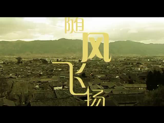随风飞扬_09