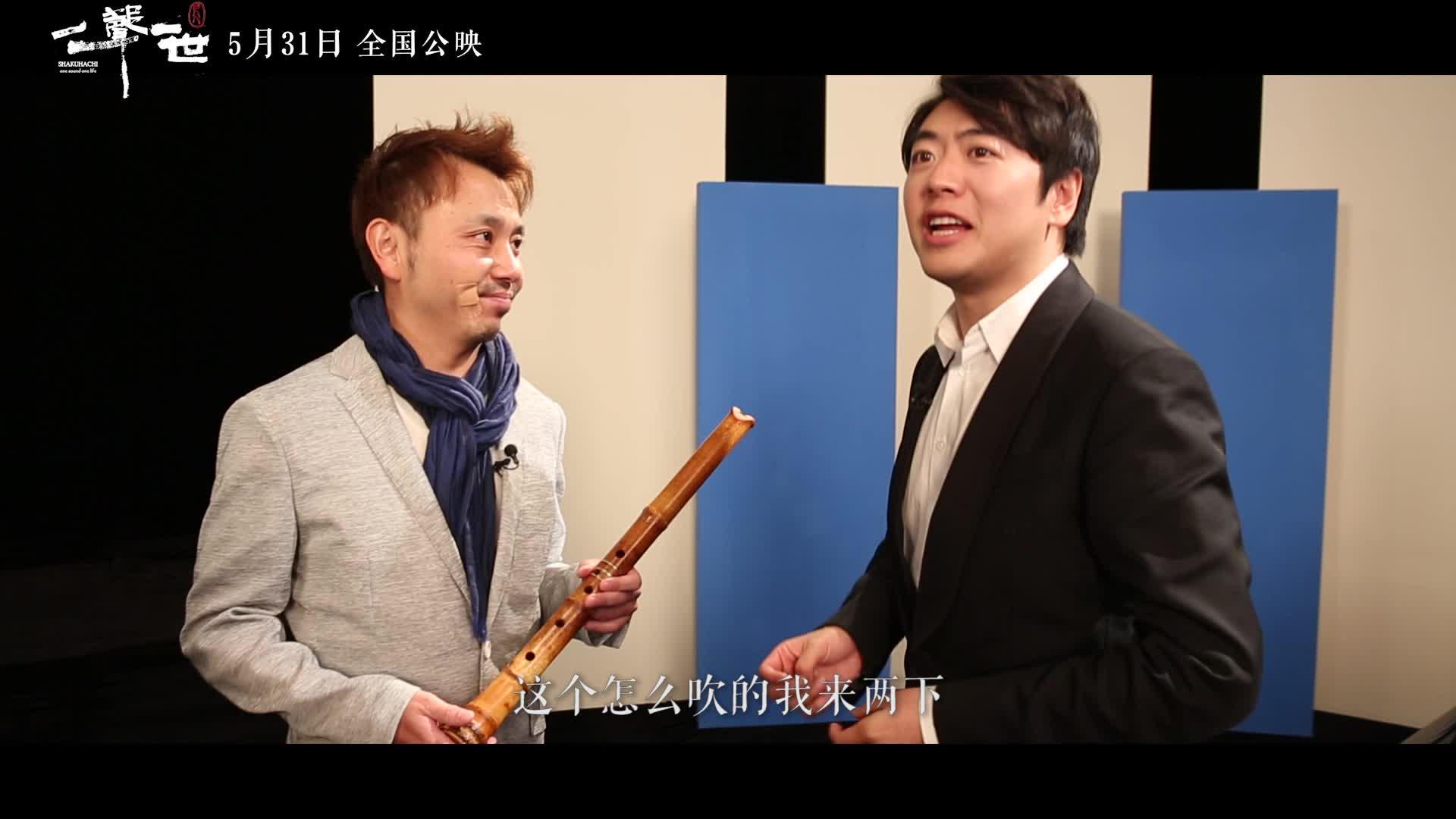 郎朗和佐藤康夫携手演奏《一声一世》及《火影忍者》主题曲