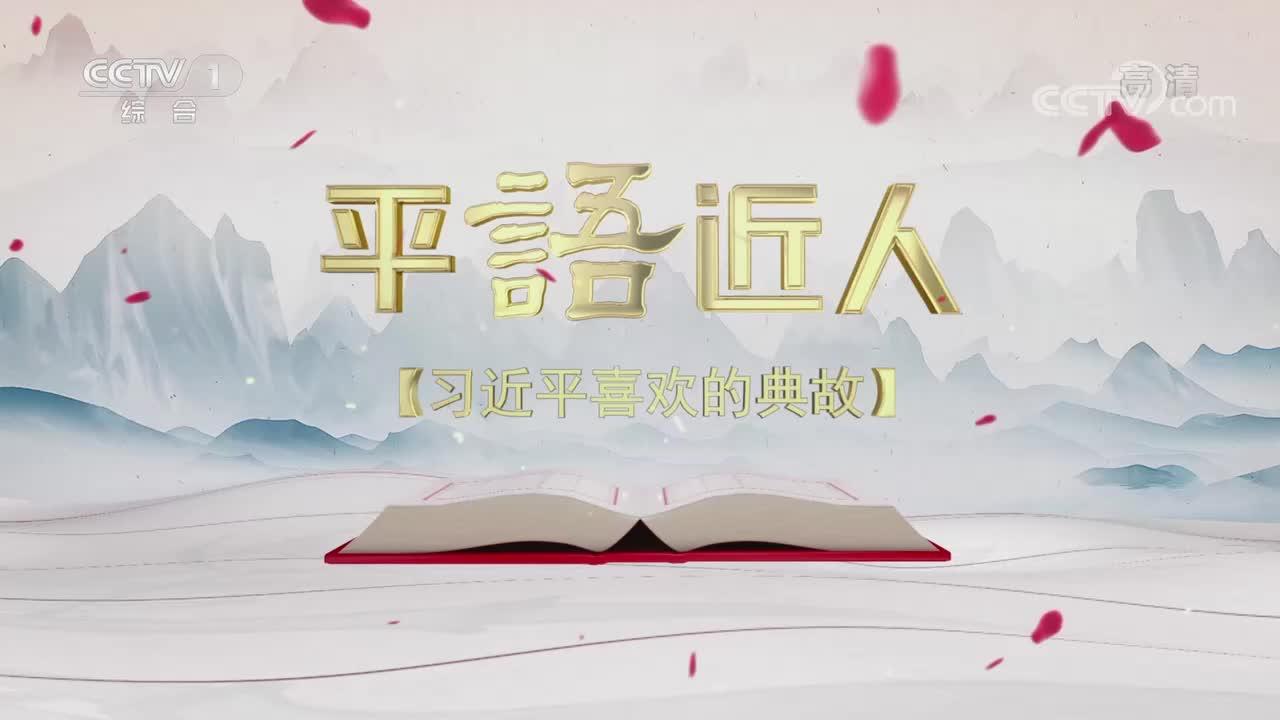 """《平""""语""""近人》(第二季)第一集:我将无我 不负人民"""