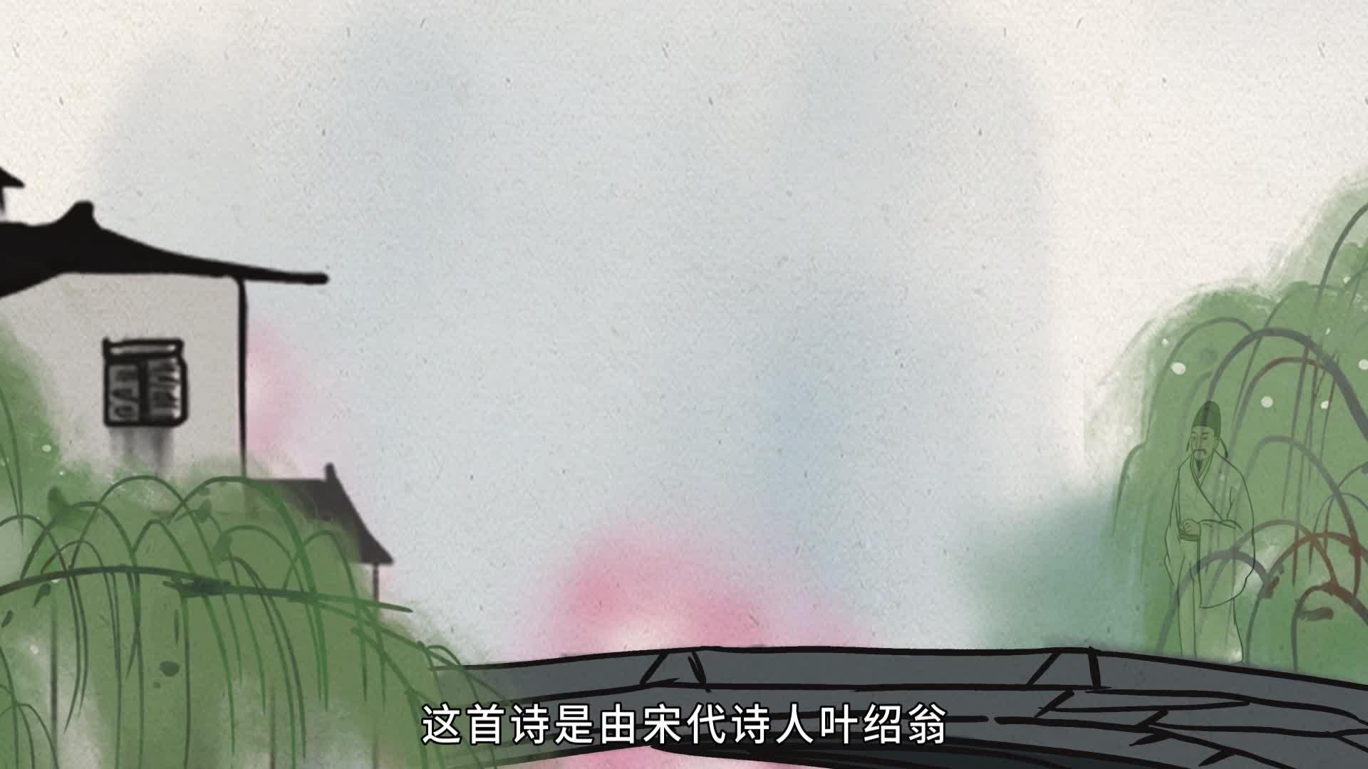 《小学古诗》101游园不值-宋 叶绍翁
