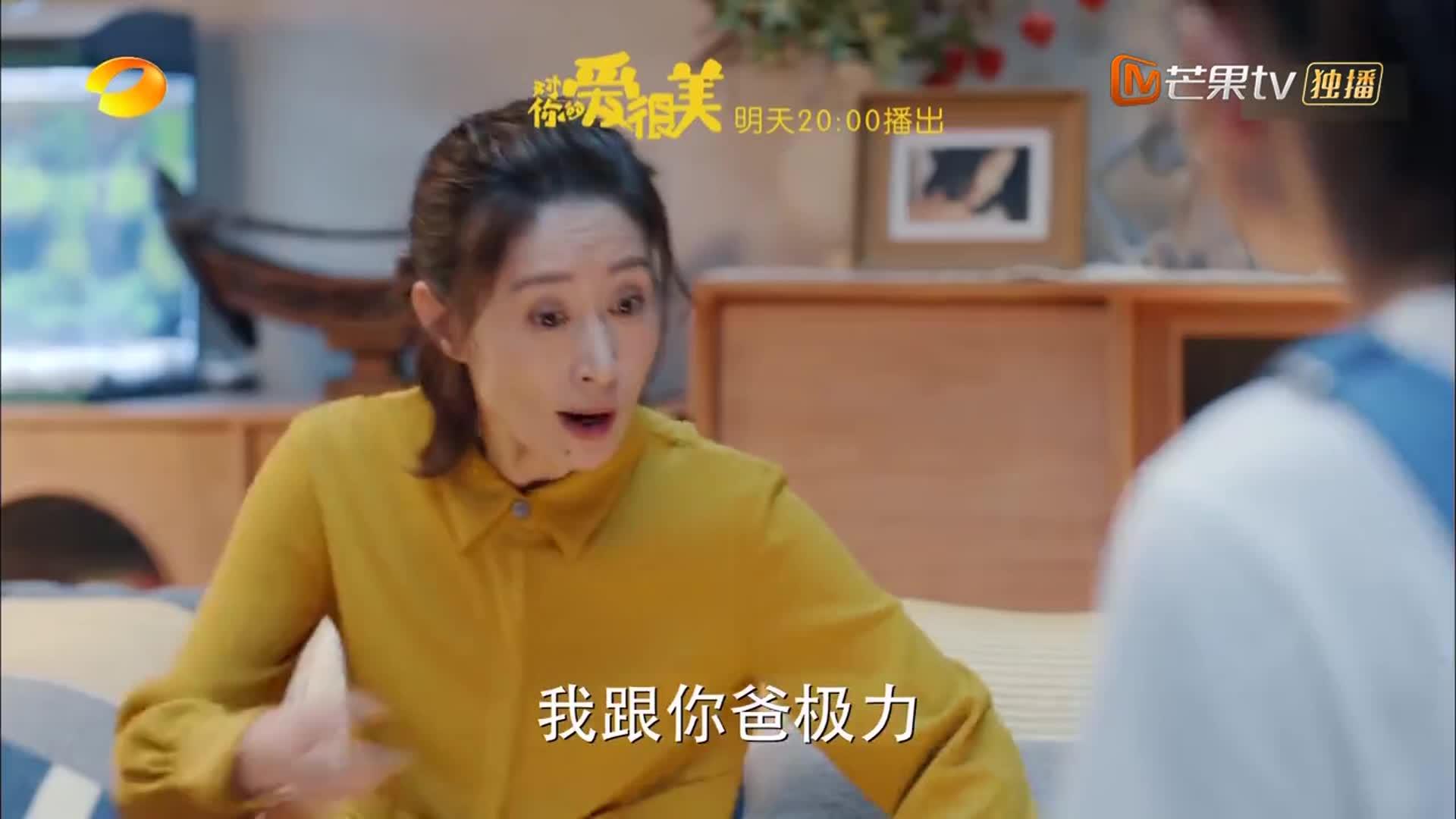 《对你的爱很美》第5集看点:祖传倔脾气!罗晴小咪吵翻天