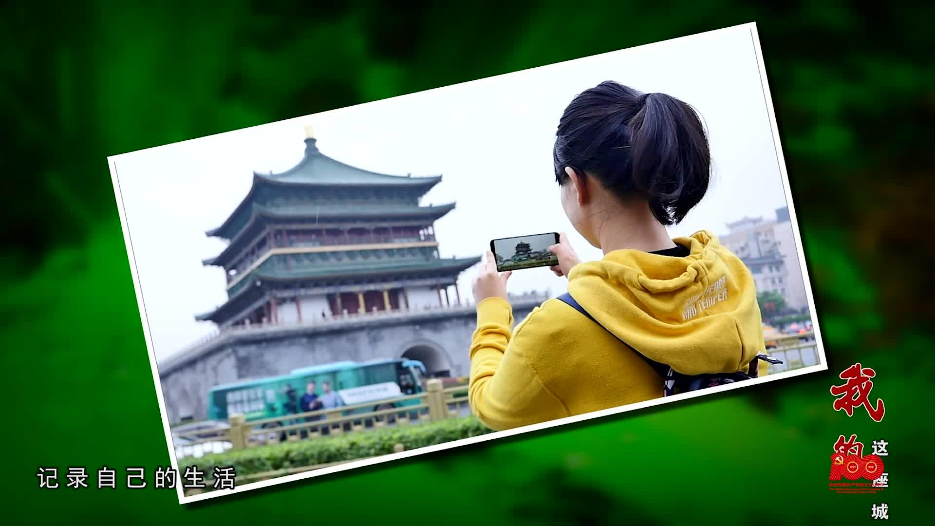 """我的这座城丨""""百年奋斗 铸就辉煌""""庆祝中国共产党成立100周年网络视听短视频大赛作品展播"""