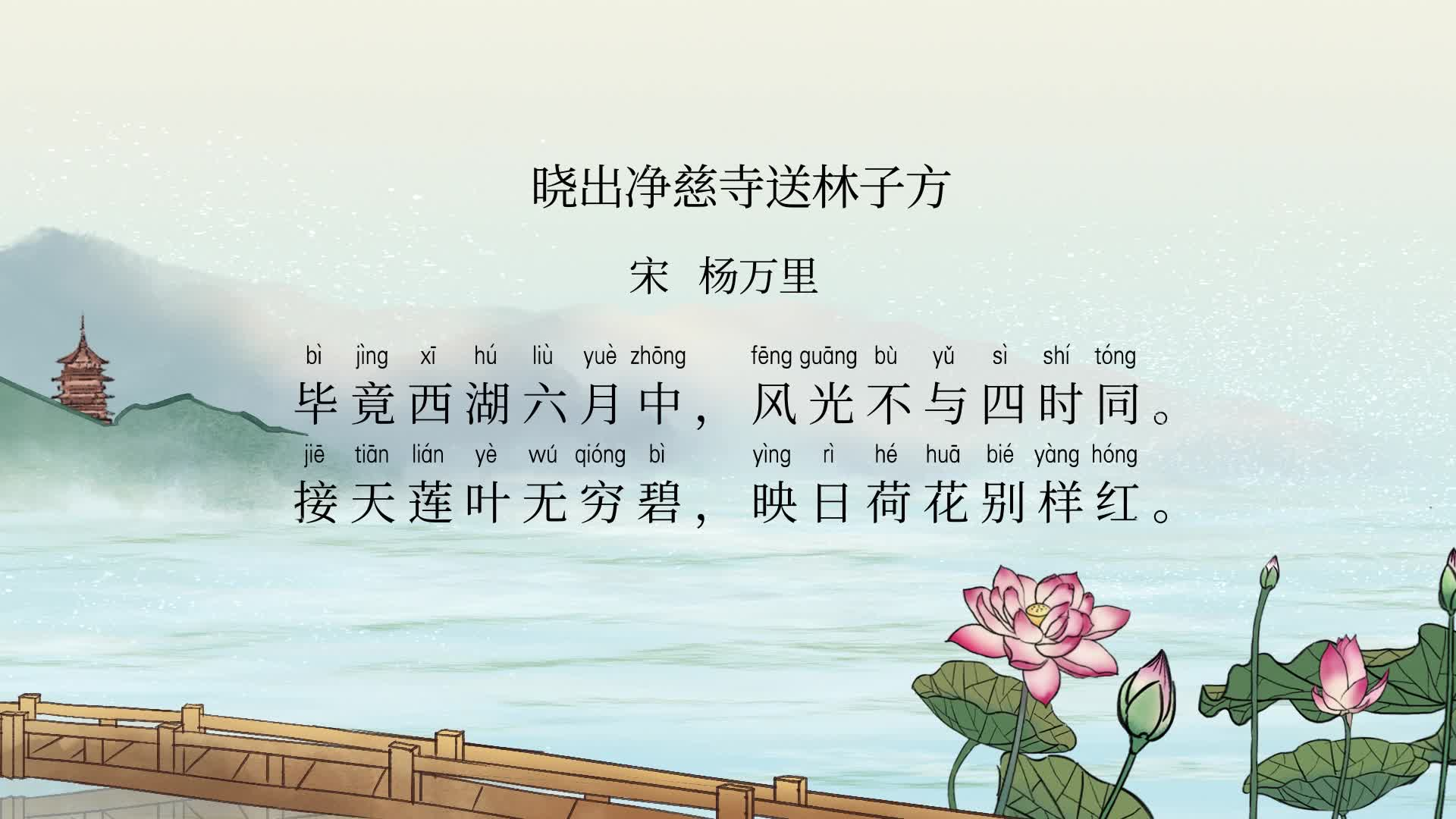 《小学古诗》27晓出净慈寺送林子方-宋 杨万里