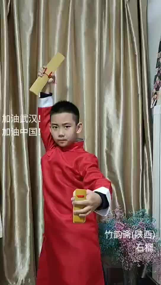 快板《全国打赢防疫战》——文煜祺(石榴)