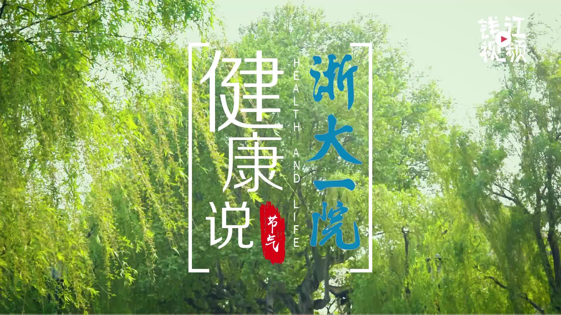 【节气健康说·谷雨】谷雨时节为啥呼吸道问题特别多?