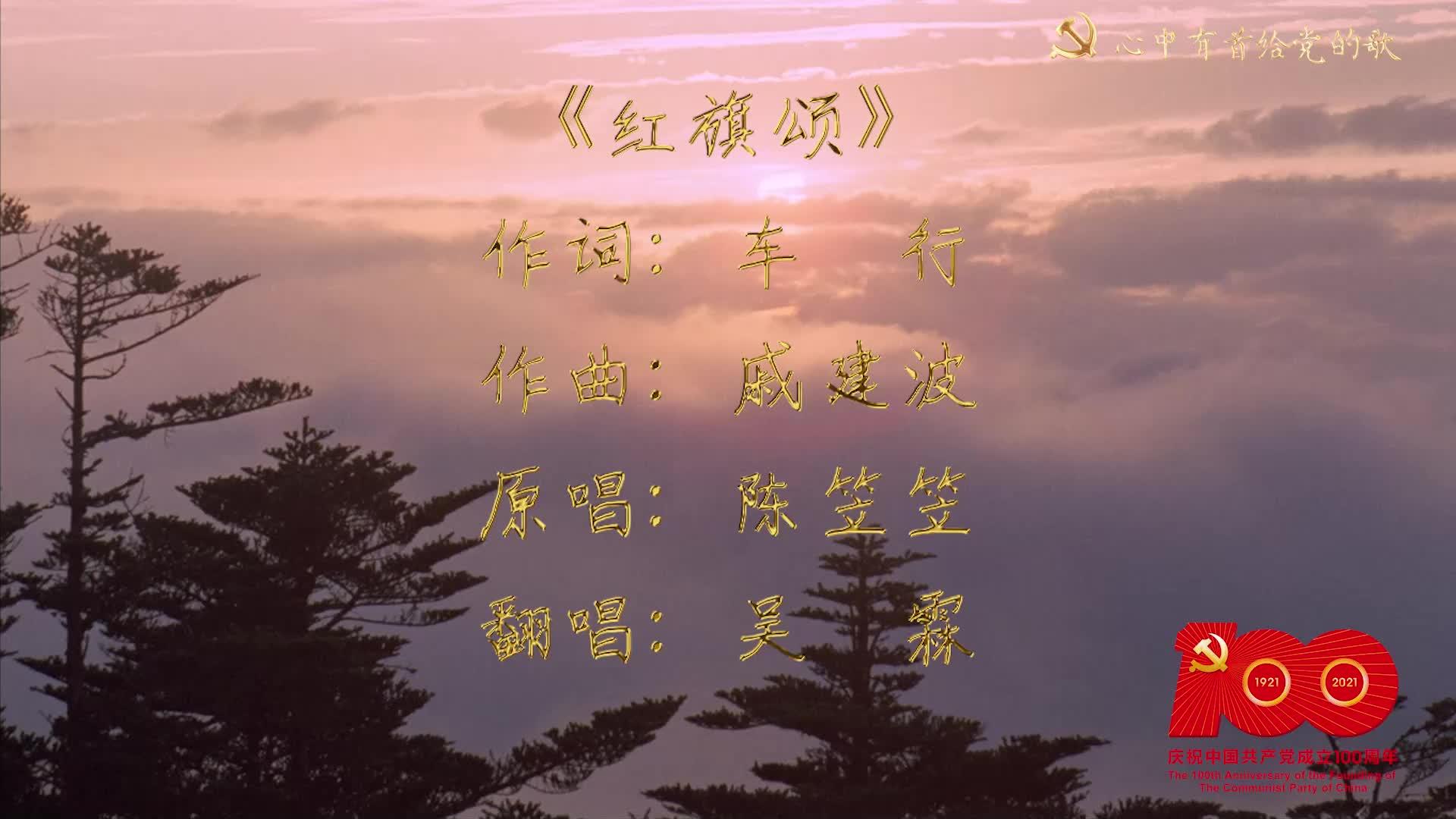 """《红旗颂》——""""心中有首给党的歌""""系列MV"""