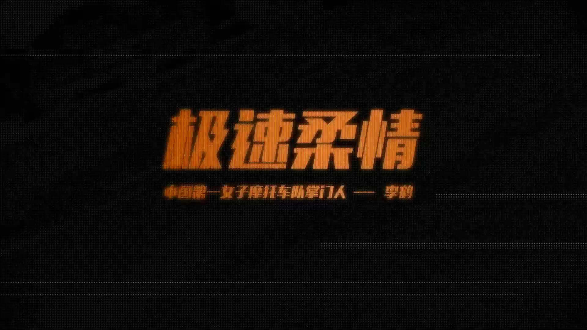 """""""共筑中国梦""""主题优秀作品:《燃青年:极速柔情——中国第一女子摩托车队掌门人李鹤》(第八集)"""