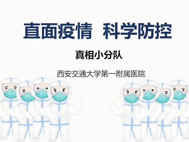 《科学防疫知多少》新冠肺炎治愈后是否会发生二次感染?有无后遗症?