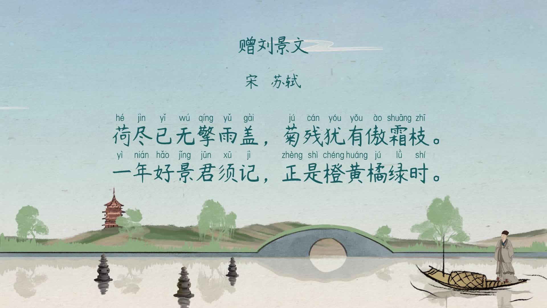《小学古诗》34赠刘景文-宋 苏轼