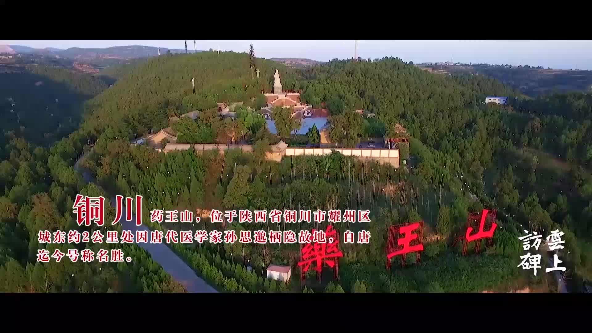 书法记录系列节目访碑云上第3期铜川药王山博物馆