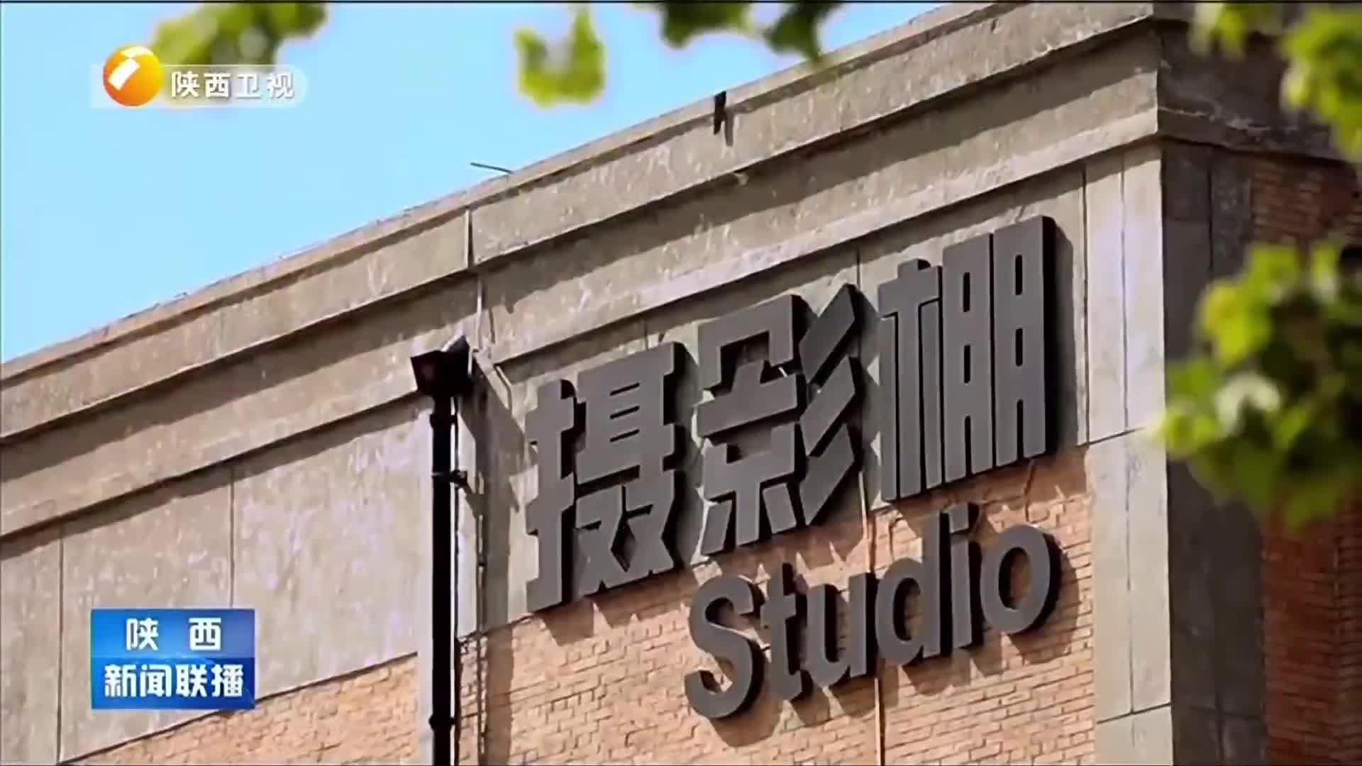 陕西新闻联播:《人民日报》头版聚焦西影集团 老国企迸发新活力