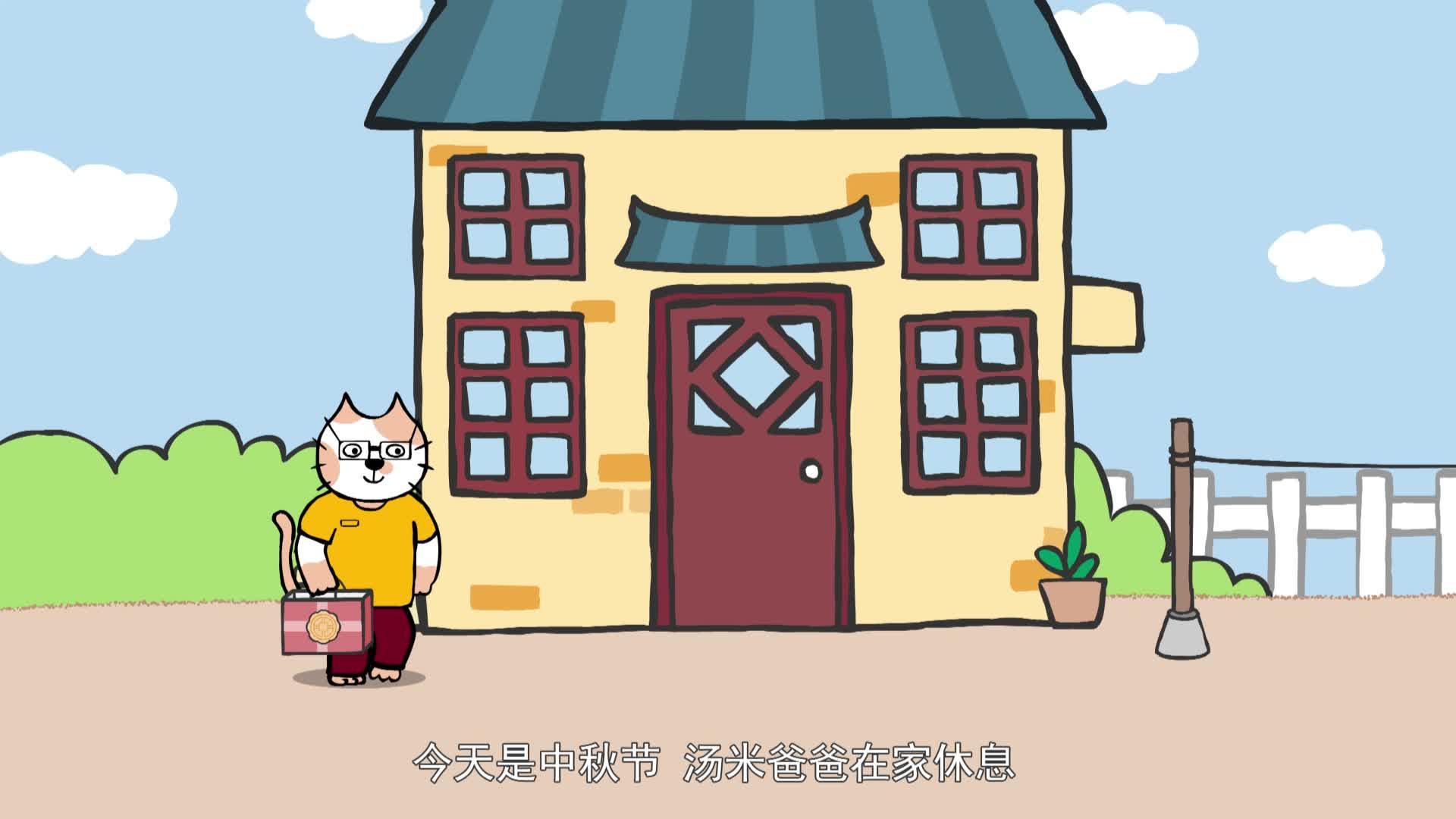 《小猫汤米》第一季 19中秋节