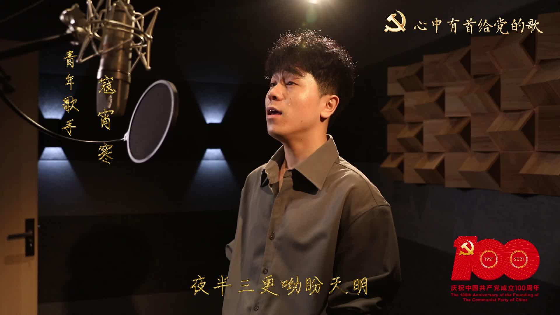 """《映山红》——""""心中有首给党的歌""""系列MV"""