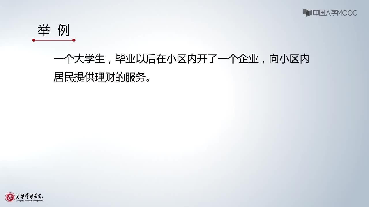 北京大学宏观经济学:第9讲,生产要素的作用