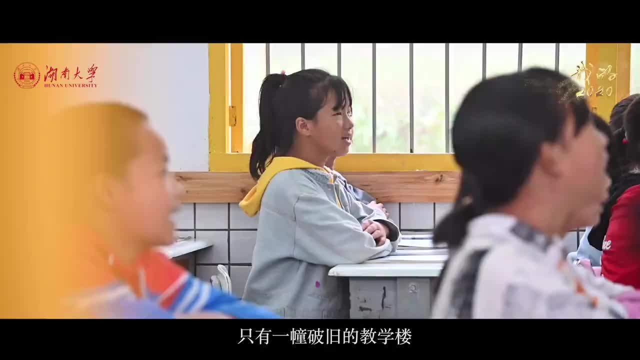 一砖一瓦总关情-高校扶贫微视频