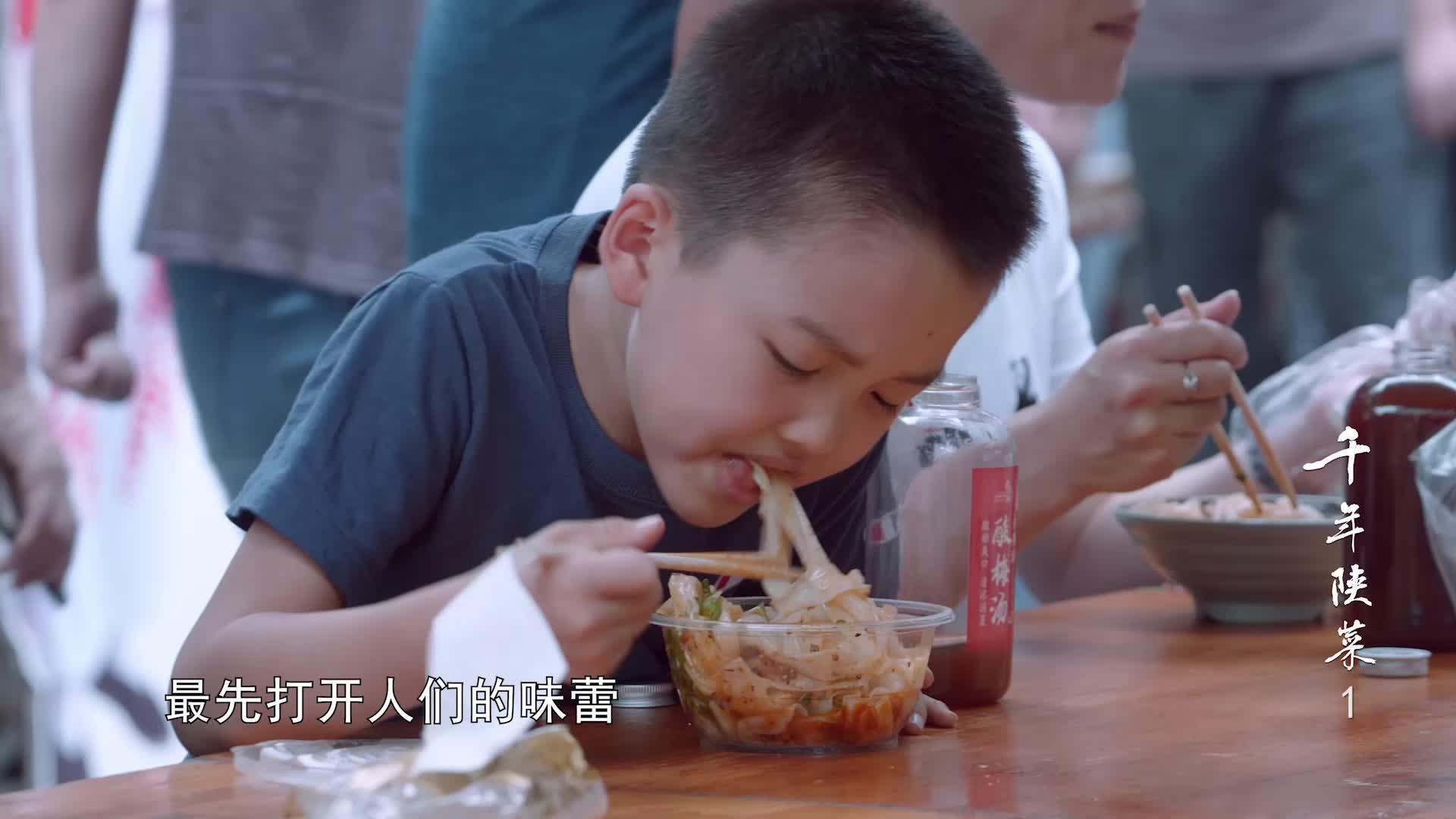 《千年陕菜》第一集预告片