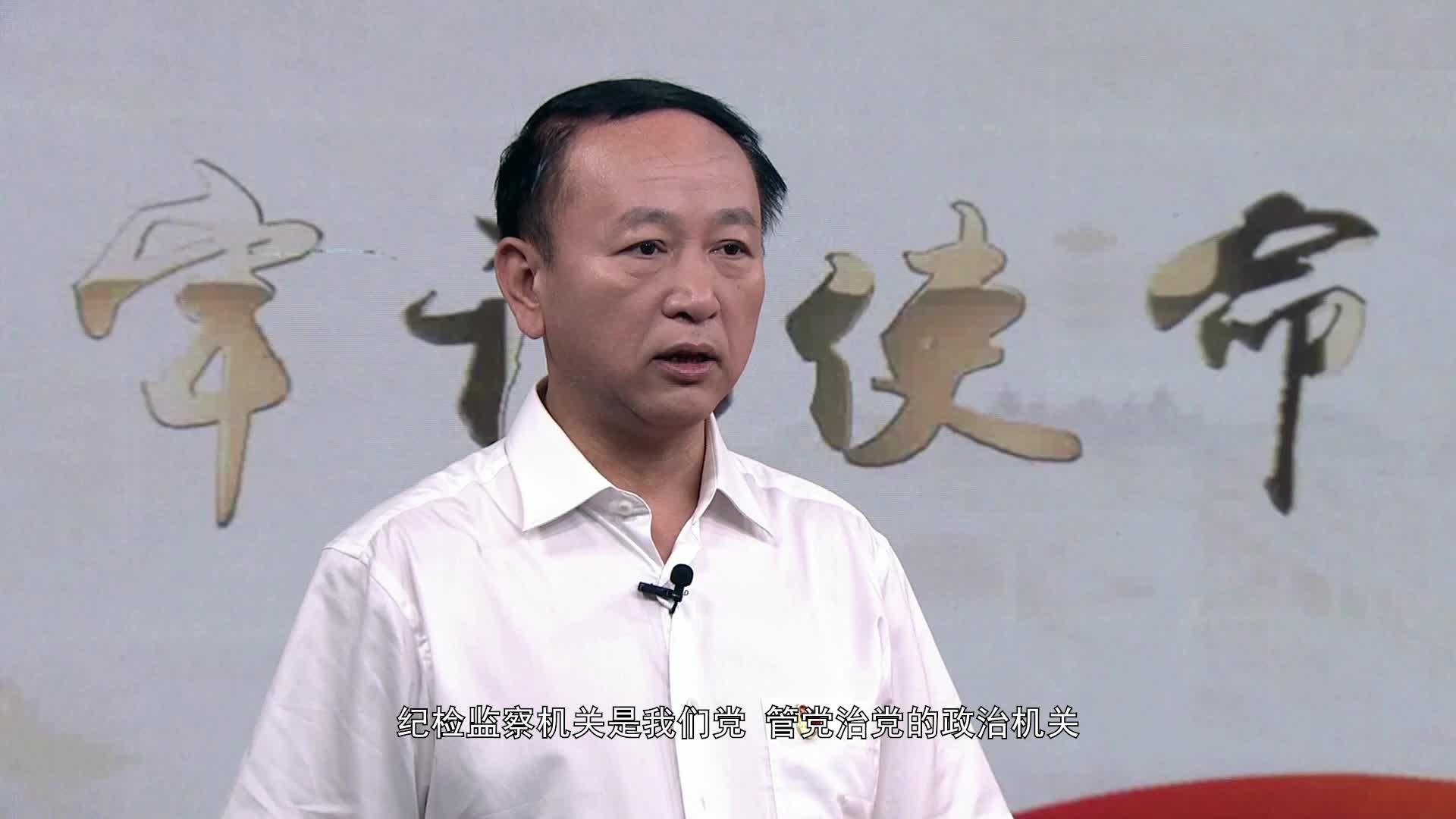 【廉政频道】微访谈:西安市委常委、市纪委书记谈初心
