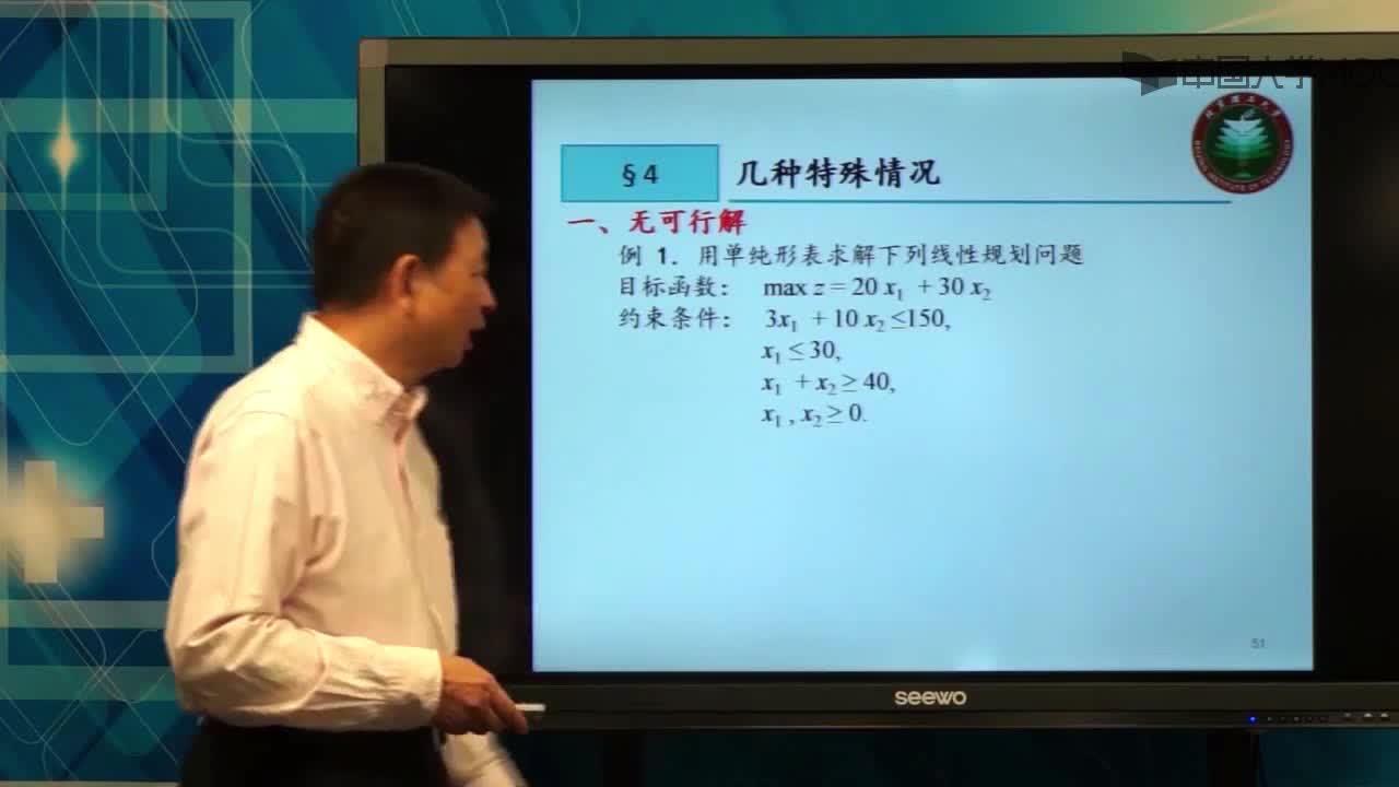 北京理工大学管理运筹学:第25讲