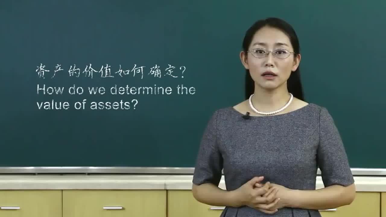 清华大学基础财报课程:第5讲,资产的价值