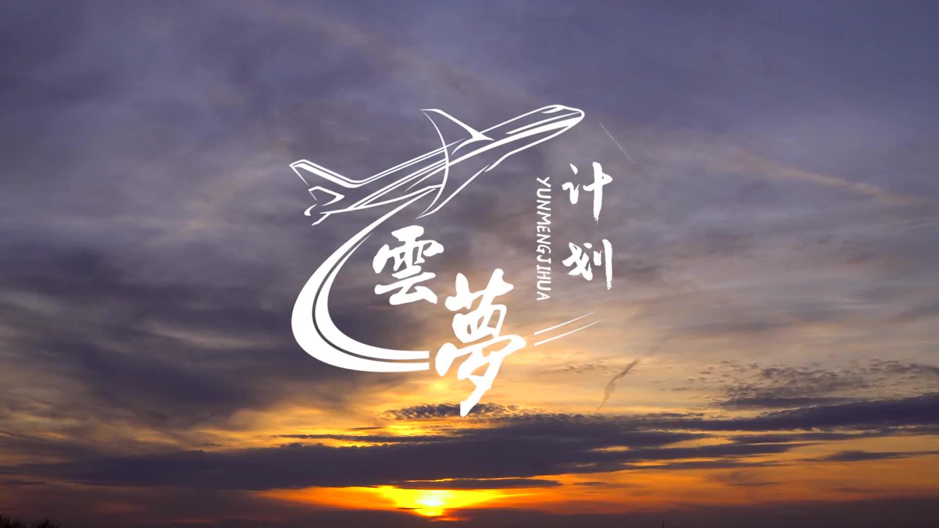 《云梦计划成片》