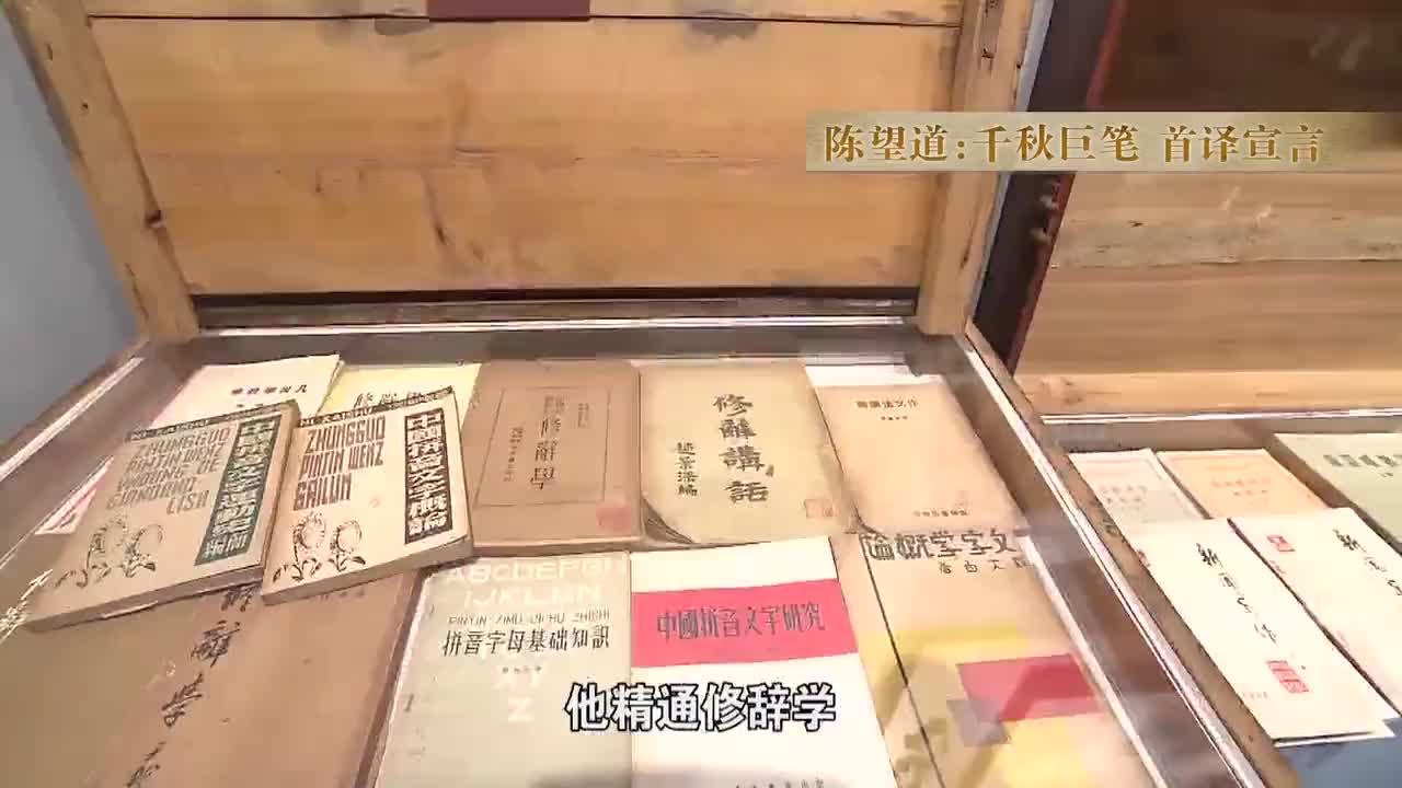 廉政纪录片《陈望道-千秋巨笔_首译宣言》