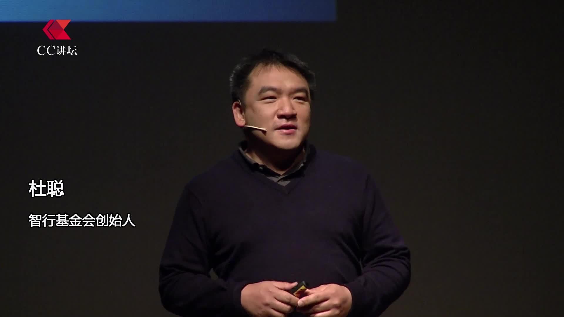 """CC讲坛——杜聪:""""以爱养艾"""",改变生命的轨迹"""