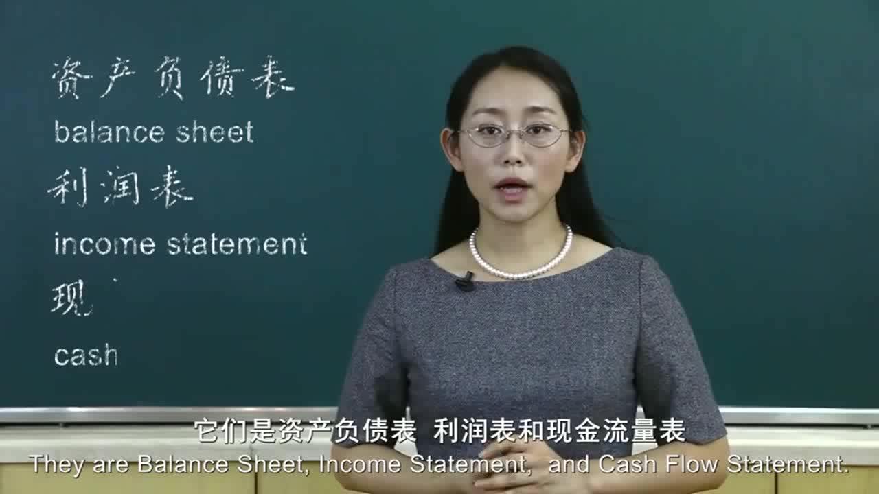 清华大学基础财报课程::第2讲,认识资产负债表