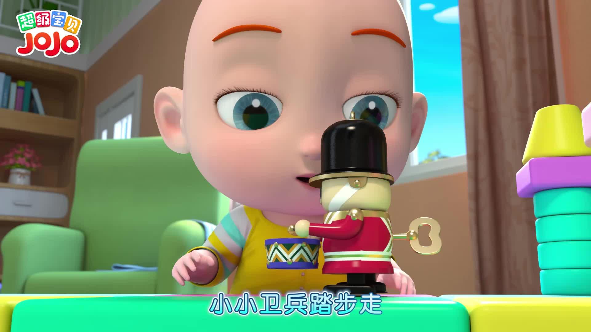 超级宝贝JOJO 第3集 一起玩积木