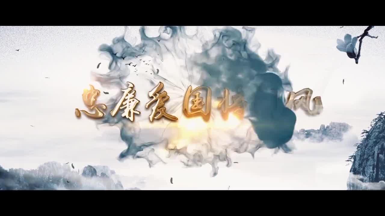 廉政纪录片《忠廉爱国_十代将门》