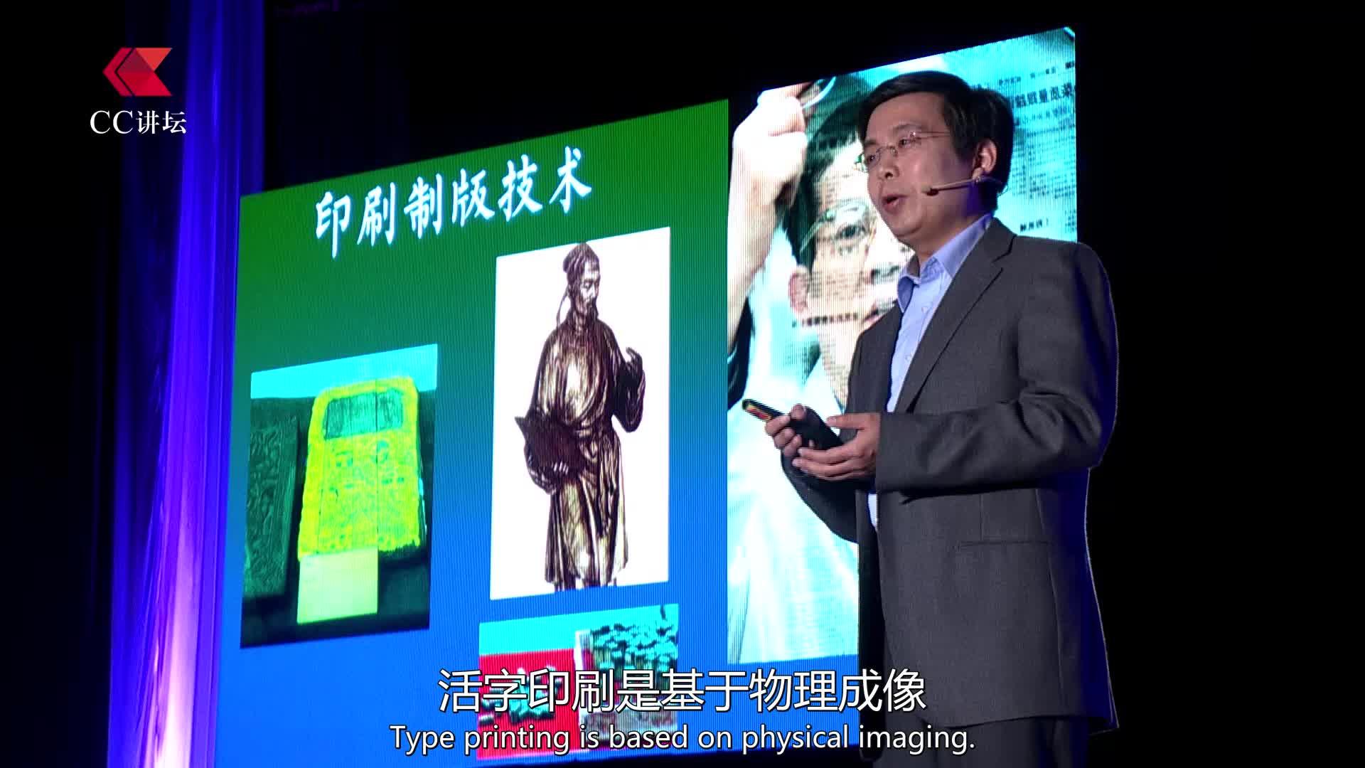 CC讲坛——宋延林:改变未来的纳米印刷