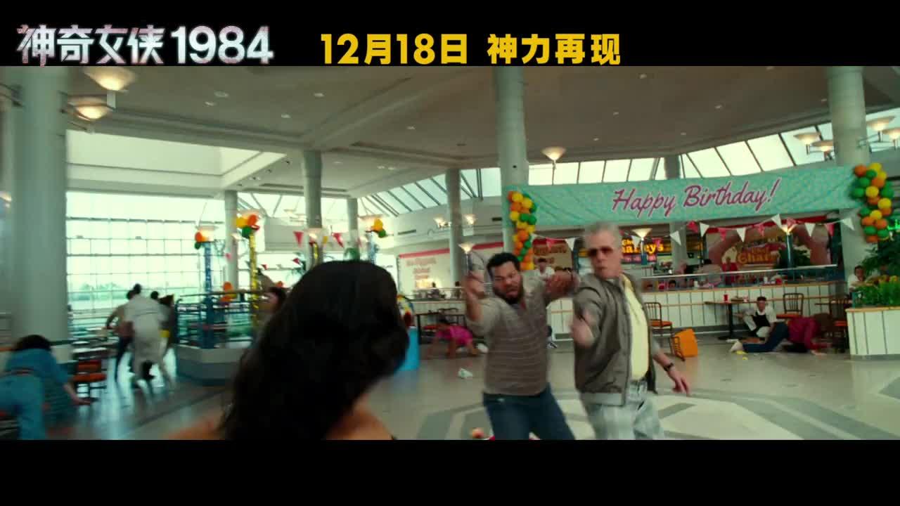 《神奇女侠》预告片