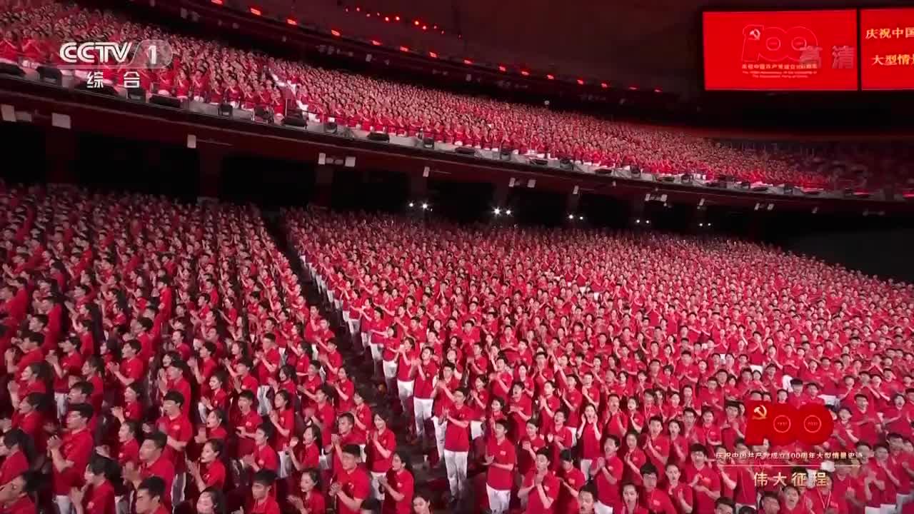 庆祝中国共产党成立100周年大型情景史诗《伟大征程》