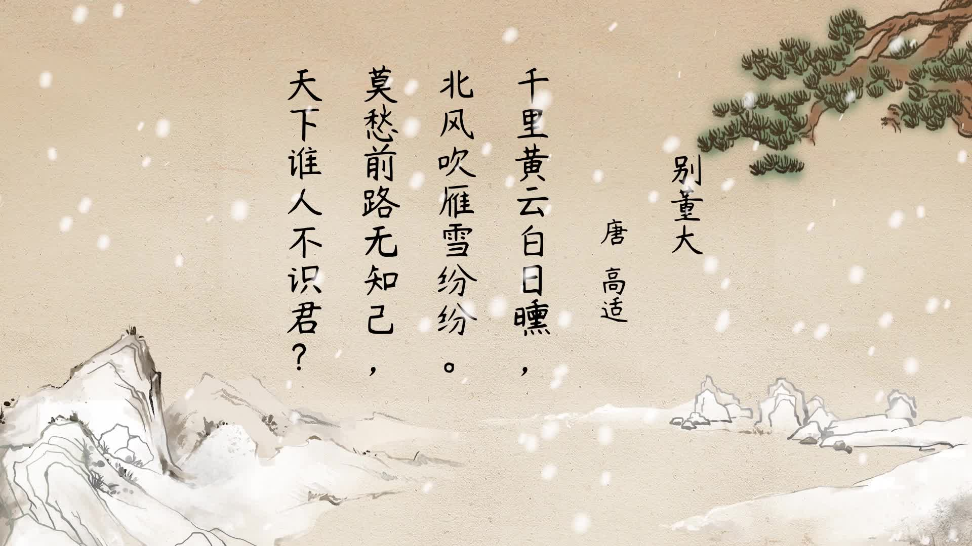 46别董大-唐 高适