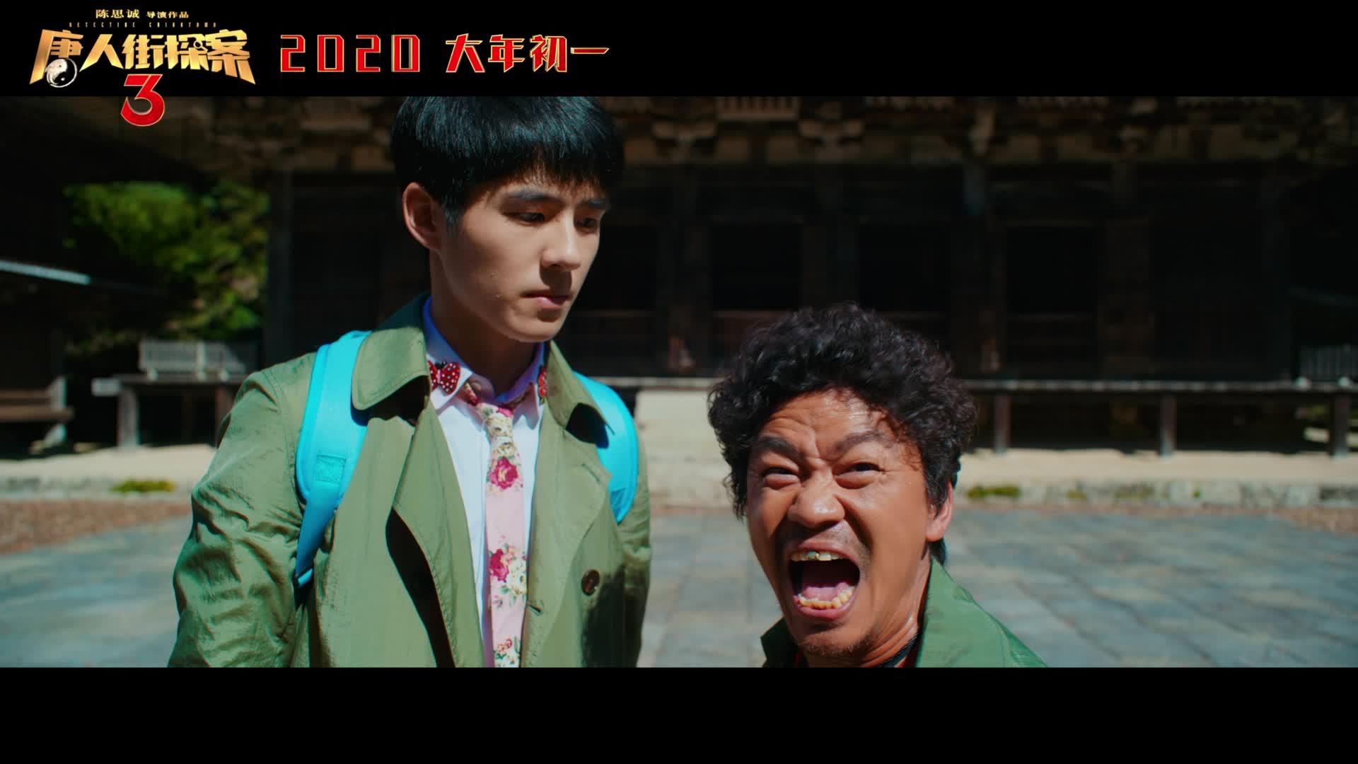《唐人街探案3》预告片