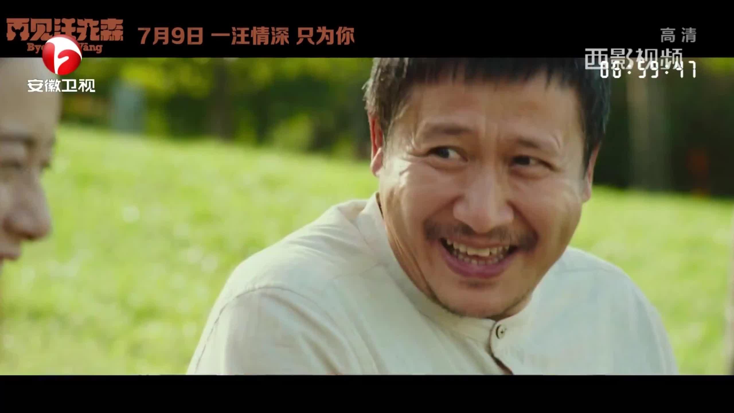 安徽卫视:《再见汪先森》7月9日 一汪情深只为你
