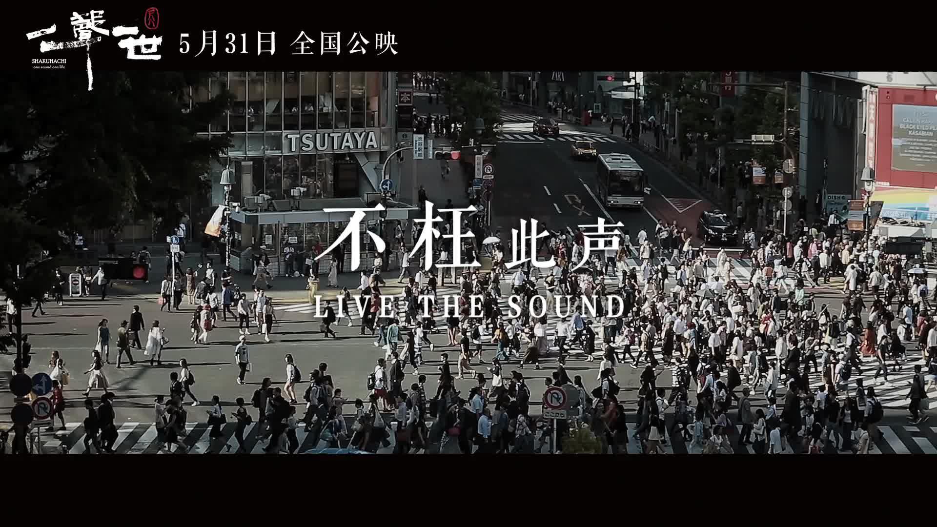 《尺八一声一世》预告片