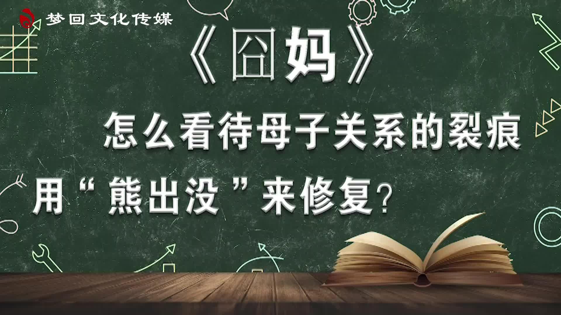 【赵老师的电影课】囧妈(一)