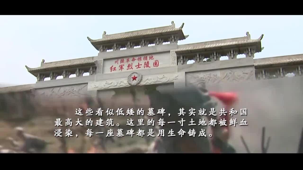 廉政纪录片《丹心绘忠诚__铁血铸丰碑》