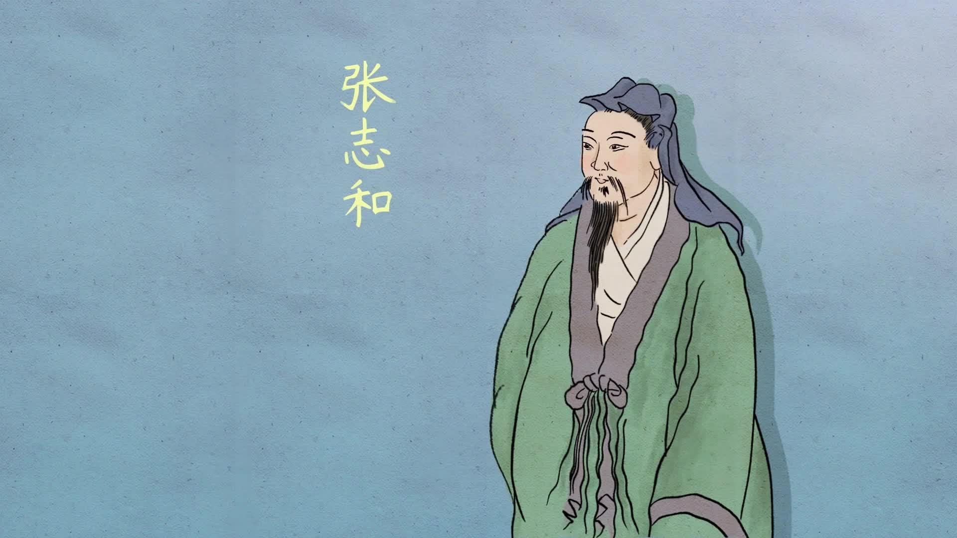 《小学古诗》65渔歌子-唐 张志和