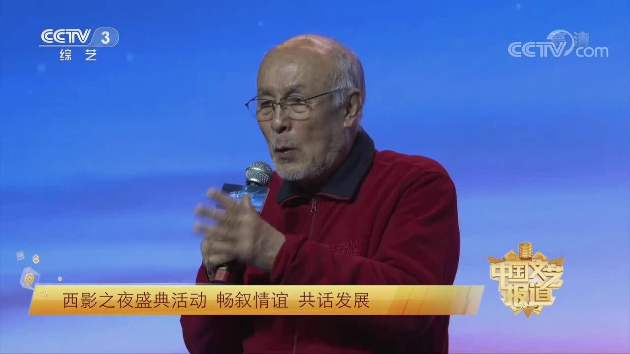 中央电视台:西影之夜盛典活动 畅叙情谊 共话发展