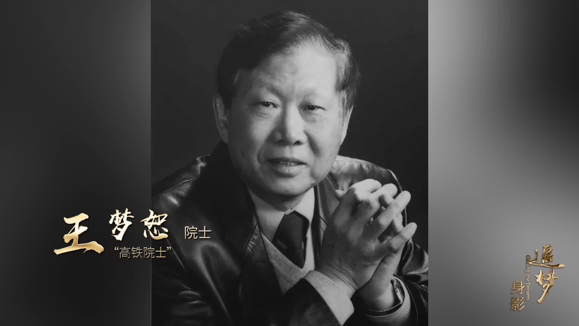 《追梦身影》全国科技工作者日片花
